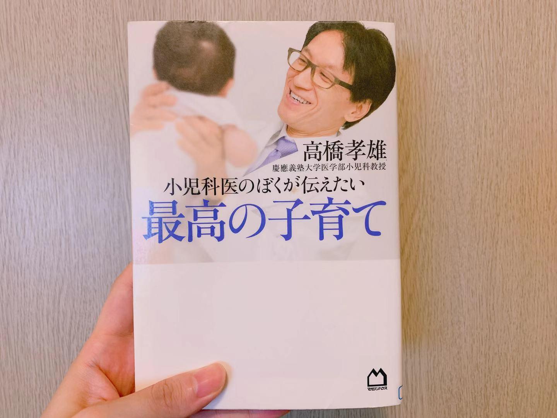 小児科医のぼくが伝えたい最高の子育て