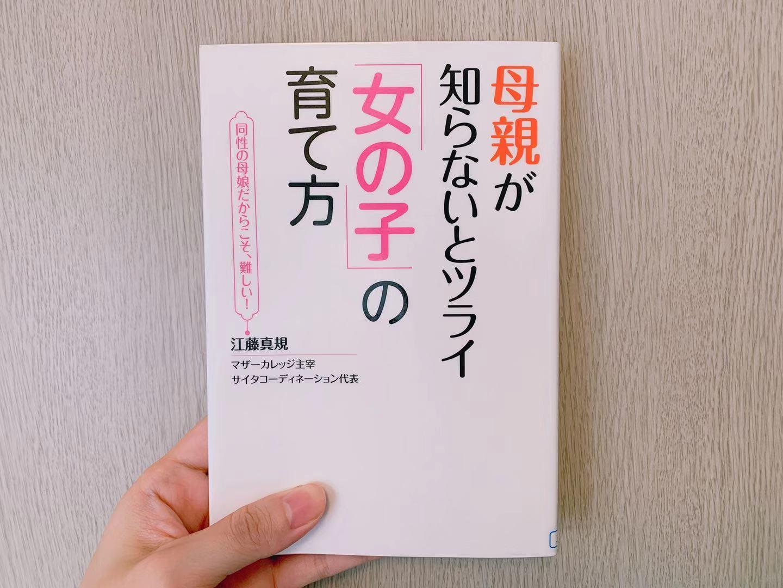 『母親が知らないとツライ女の子の育て方』by江藤真規