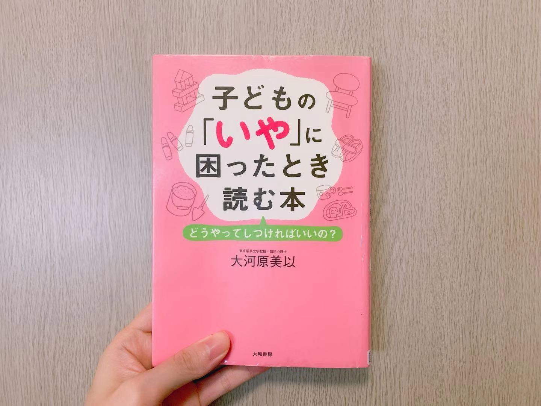 『子どもの「いや」に困ったときに読む本』