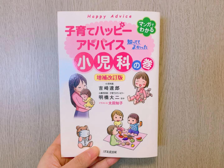 子育てハッピーアドバイス小児科の巻