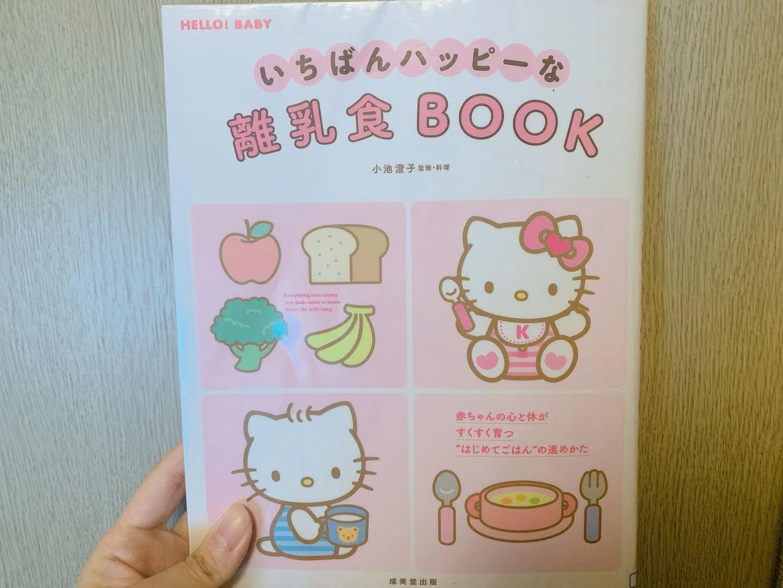 『いちばんハッピーな離乳食BOOK』