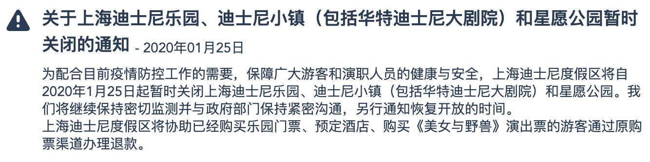 上海ディズニーランド閉鎖