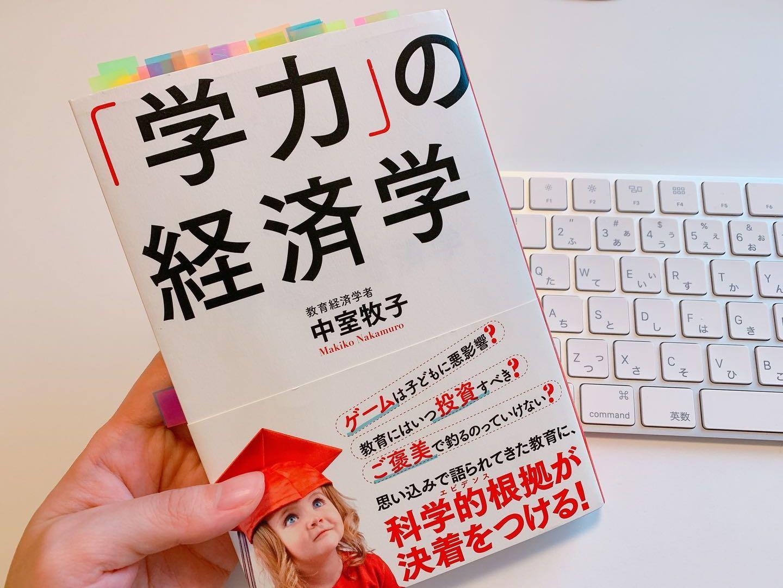 学力の経済学