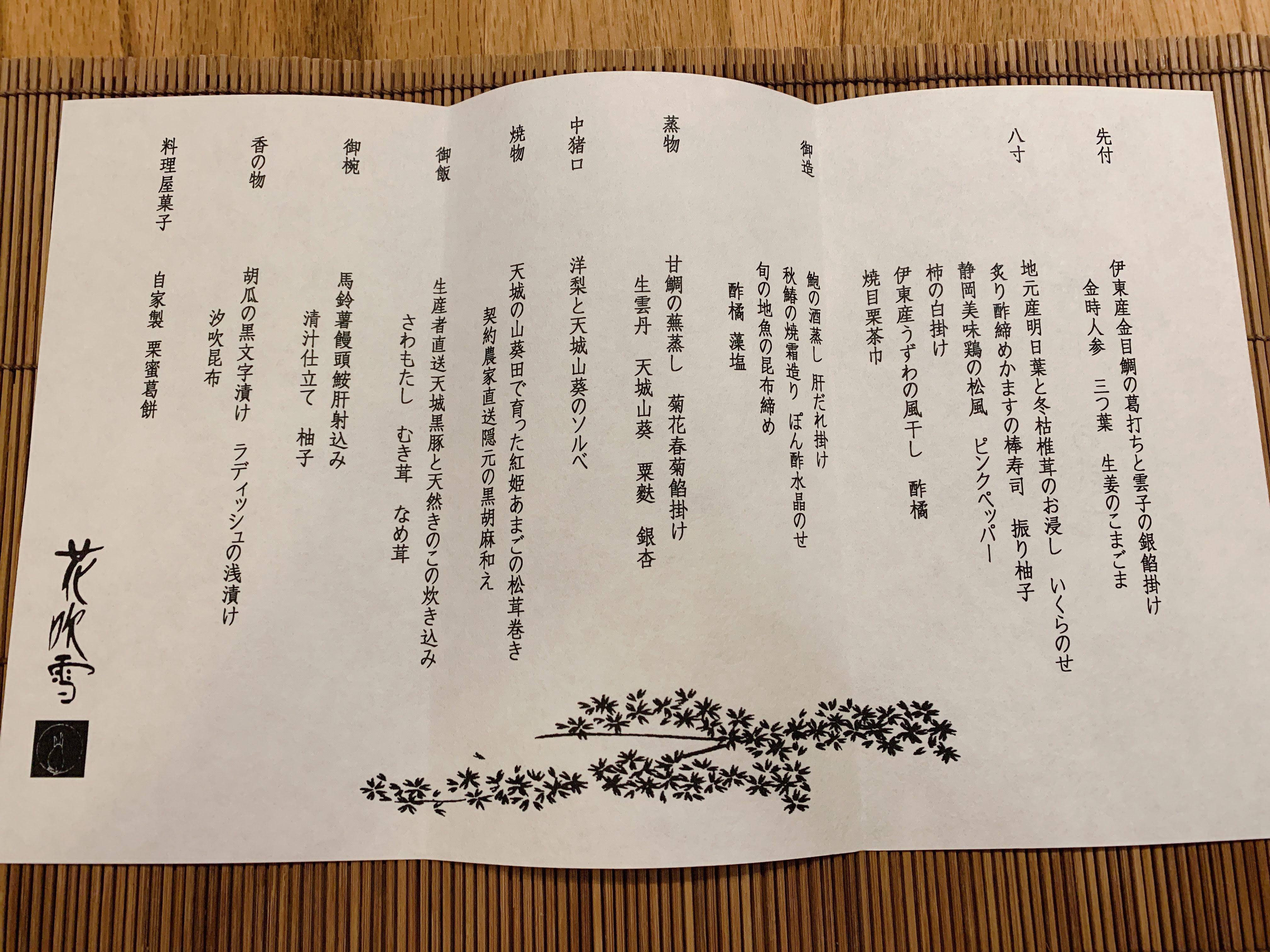 伊豆高原 城ヶ崎温泉 花吹雪