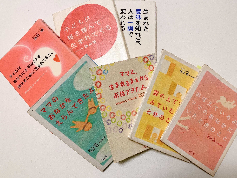 bluebird story池川明さんの本